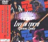 LOUDNESS - Live in Tokyo - Lightning strikes      DVD